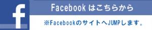 facebookへLINK